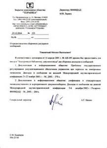 Служебное письмо на приобретение товара