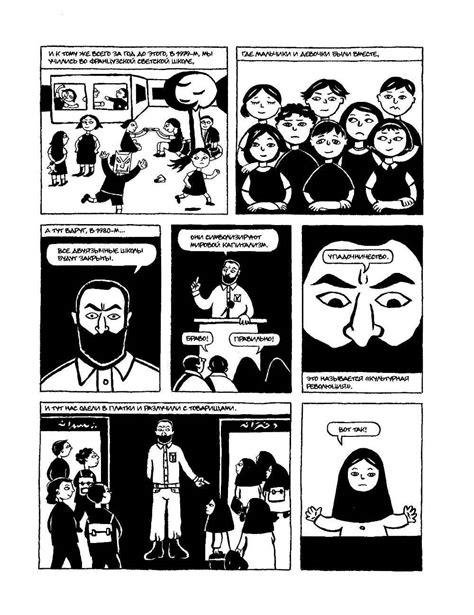 chtenie na bumage komiks persepolis bumaga