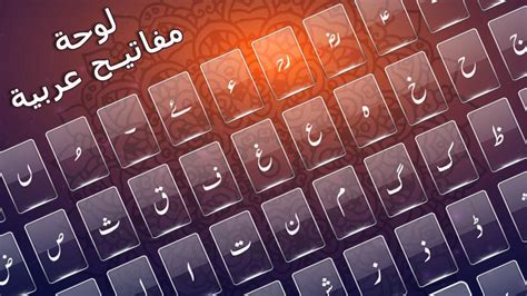 Until now the program was downloaded 60528 times. Arabic Keyboard 2018 - Arabic English Typing for Android ...