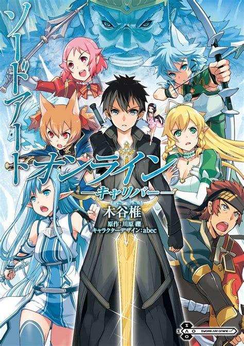 sao light novel หน าปก sword เผยร างส ดท ายของ yuuki asuna
