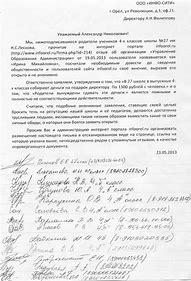 письмо директору школы от родителей о замене парт