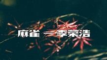 李榮浩《麻雀》高音質動態歌詞 - YouTube