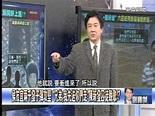 楊雙伍牢裡拿開山刀砍詹龍欄2015021302 - YouTube