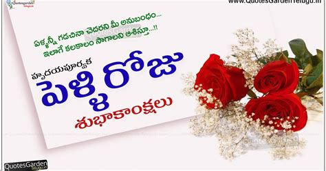 happy marriage day  wishes  telugu quotes