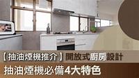 【抽油煙機推介】開放式廚房設計 抽油煙機必備4大特色|香港01|好生活