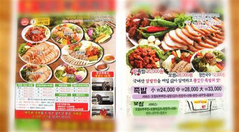 la cuisine coréenne livrée à domicile kimshii