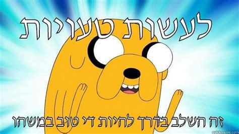 Jake The Dog Meme - jake the dog meme memes