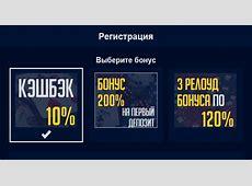 Бонусы на выбор при регистрации в Интернет казино Вулкан