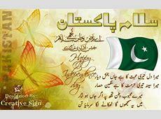 1947 Pakistan Day SMS poetry in urdu Pakword