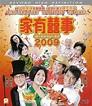[百度网盘]《家有喜事2009》1080P|4k高清-百度网盘资源分享网