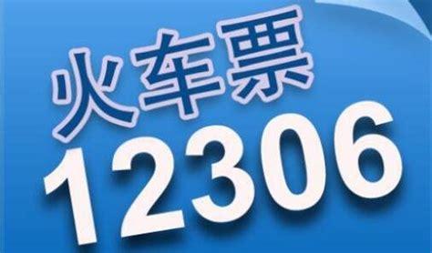 12306,史上最烂最垃圾最脑残最坑爹的网站,没有之一。铁道部,我已经不想问候了,中国有这个部门吗?垃圾的铁道部