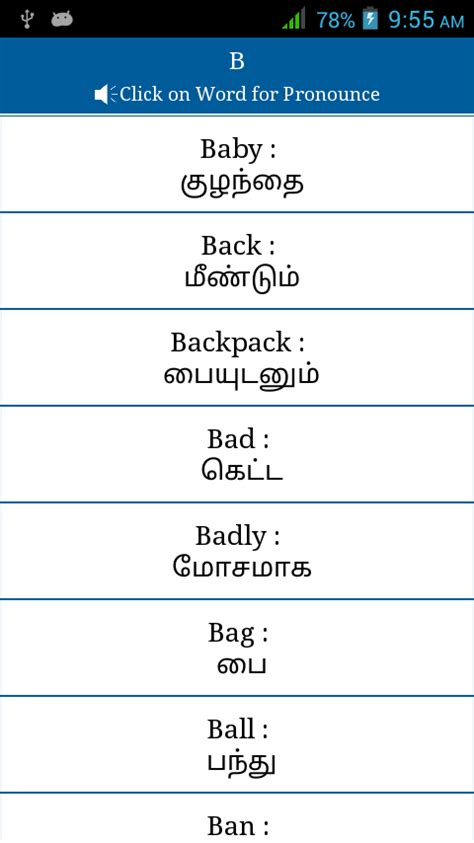 Common Words English to Tamil - Android Apps on Google Play