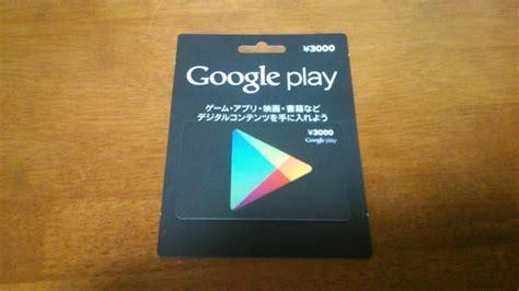 グーグル プレイ カード