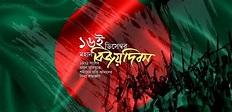 16 December Bijoy Dibosh Pictures, SMS, Quotes, History