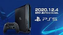 Non, la PS5 ne sortira pas en deux versions le 4 décembre 2020