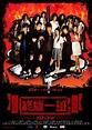 终极一班(2005年科幻偶像剧)_百度百科