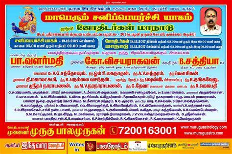 Kumba rasi – New year rasi palan – 2018 | Tamil Astrology Rasi Palan ...