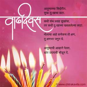 Birthday Wishes In Marathi - Page 3