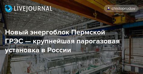 В 2018 году в России запущено 12 новых электростанций.