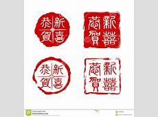 Traditional Chinese Seals Royalty Free Stock Images