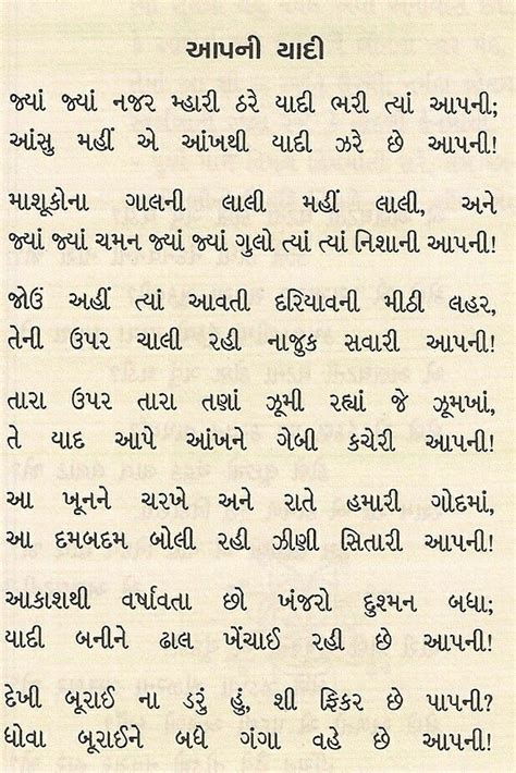 vips gujarati quotes love letter  girlfriend