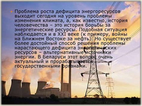 Основные проблемы энергетики и возможные способы их решения . Статья в журнале Молодой ученый