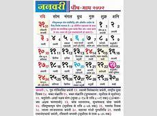 Calendar in Hindi 2016 – Download Hindi Language Calendar