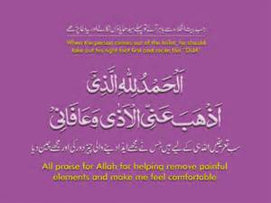 dua for entering and leaving bathroom 187 mymfb alternative