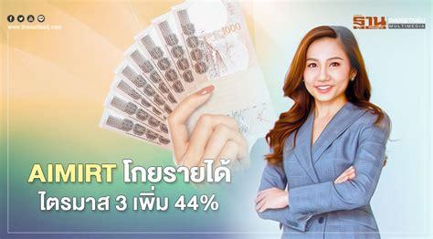 AIMIRT โกยรายได้ไตรมาส 3 เพิ่ม 44%