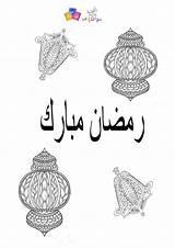 Ramadan Coloring Lantern Sheet sketch template