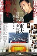Mishima: The Last Debate (2020) directed by Keisuke ...