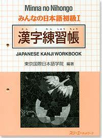 minna  nihongo  japanese kanji workbook