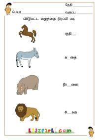 tamil missing letters worksheetsteacher printable