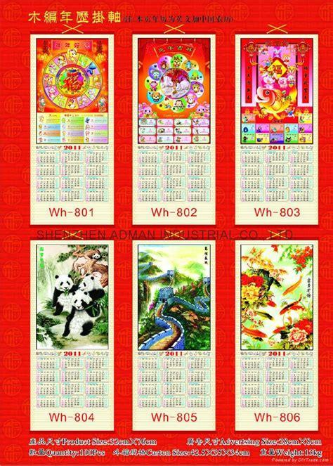 wooden wallscroll calendar china manufacturer cane wall
