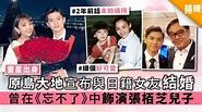 【童星出身】原島大地宣布與日籍女友結婚 曾在《忘不了》中飾演張栢芝兒子 - 晴報 - 娛樂 - 中港台 - D200525