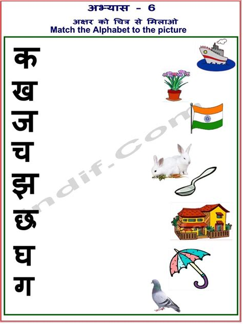 hindi worksheets for kids ह न द आभ य स क र य 6