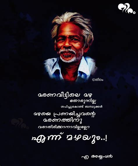 ayyappan quotes writer quotes literature quotes