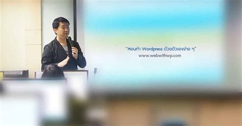 เรียน WordPress ออนไลน์ ได้ผลจริงหรือไม่ - WebWithWP