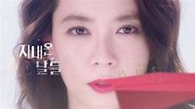 台灣GTV八大綜合台(28頻道)將播出有智孝、陳柏霖的《我們相愛吧2》~... - 宋智孝송지효(Song Ji Hyo) | Facebook