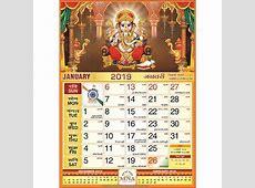 Buy Mohan Tithi Nirnay 2019 Hindu Calendar 2019 2 Pcs