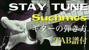 『STAY TUNE / Suchmos』ギターの弾き方【TAB譜付】 | FunnyCat.TV