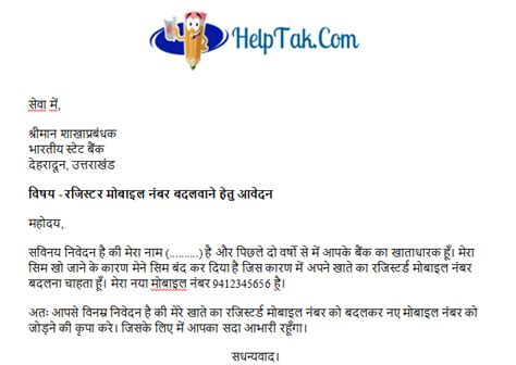 application  bank manager  change mobile number  hindi