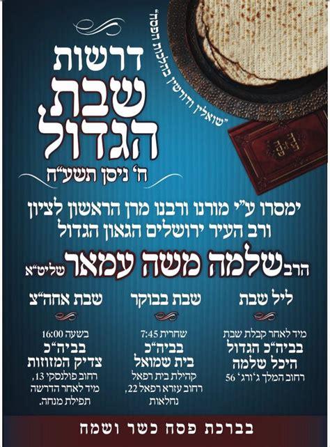 bureau du shabbat le grand rabbin moshe amar pour shabbat hagadol