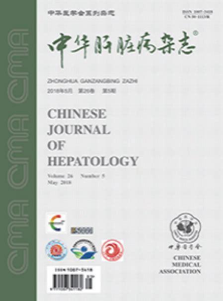中华肝脏病杂志-中国医药卫生期刊大全