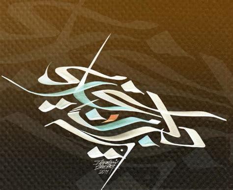 menikmati karya ibrahim abu thouq  tertolak bagian