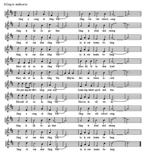 school song sing yin secondary school