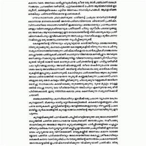 Malayalam essay on keralam