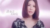 許茹芸 Valen Hsu《花粉症 Springtime Allergies》Official Music ...