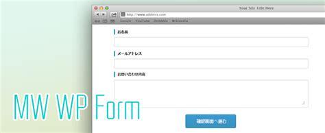 Contact Form7よりも使いやすいお問い合わせフォーム用wordpressプラグインmw Wp Formの