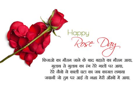 feb happy rose day images hindi english gulab shayari msg